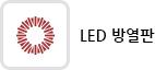 LED방열판