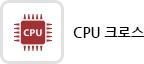 CPU-크로스